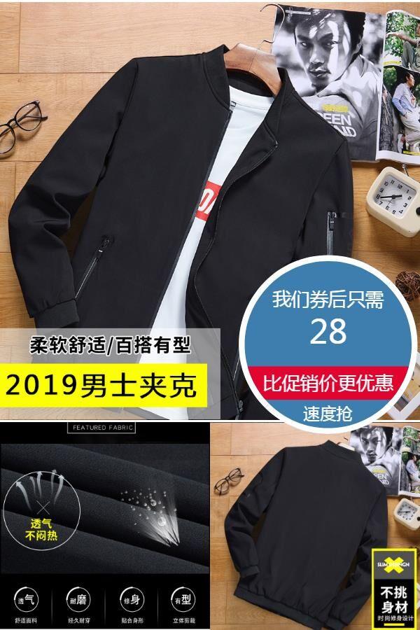 男士外套2019春秋季新款潮流韩版2020秋装冬季休闲加绒上衣夹克男
