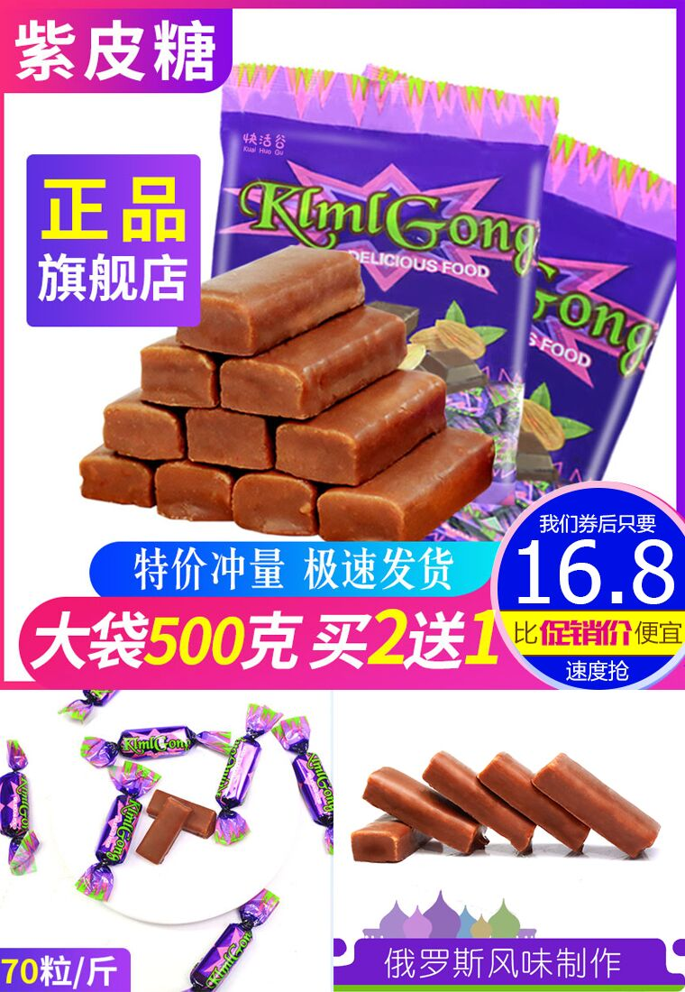 【2件更優惠】俄羅斯風味紫皮糖500g