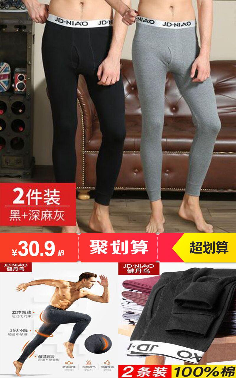 【萬人驗貨】男士純棉保暖褲2條裝