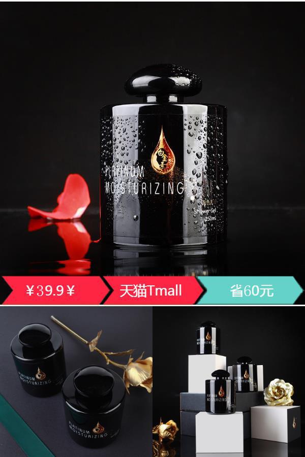 白金素氨基酸蜂蜜香水沐浴露250ML