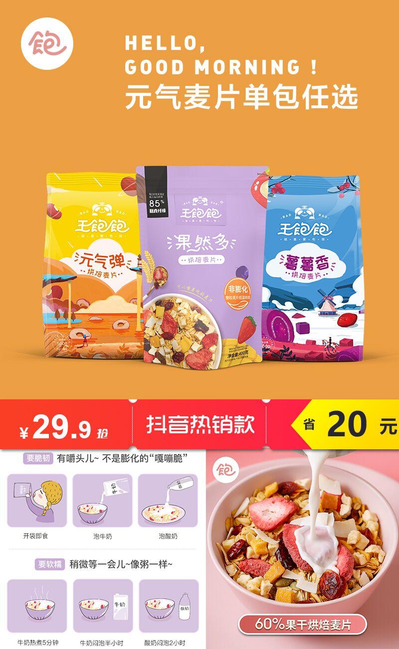 【王饱饱】水果坚果燕麦片早餐400g