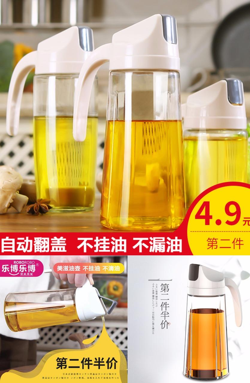 【万家福】自动开盖不挂油玻璃油瓶油壶价格/报价_券后8.8元包邮