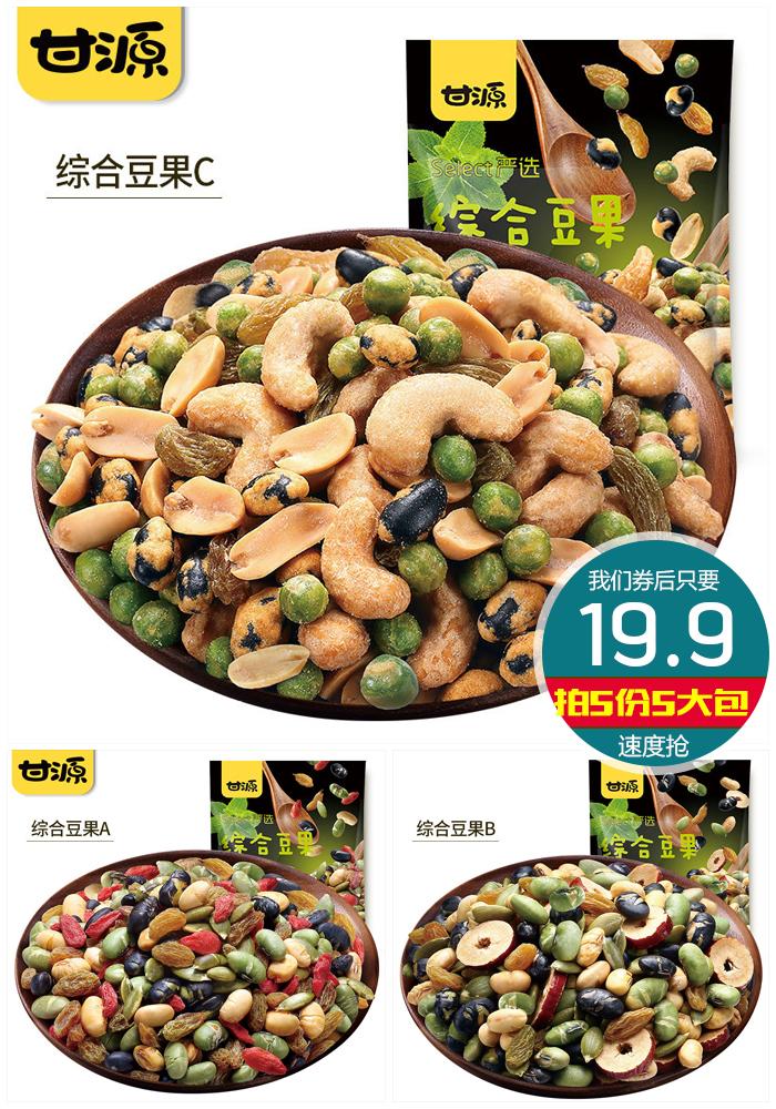 【甘源】综合豆果坚果5大包