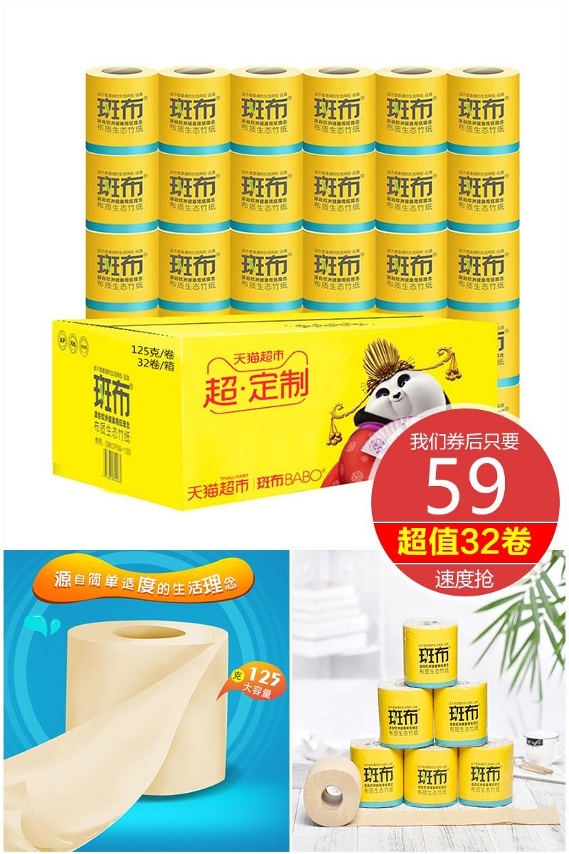 【天猫超市】功夫熊猫斑布卷纸整箱32卷