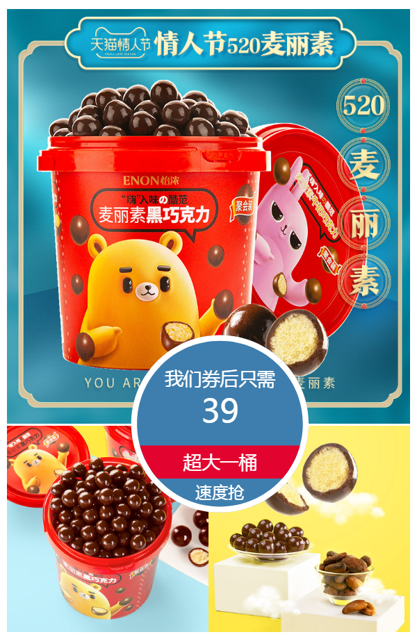 520g怡浓麦丽素桶装纯可可脂巧克力