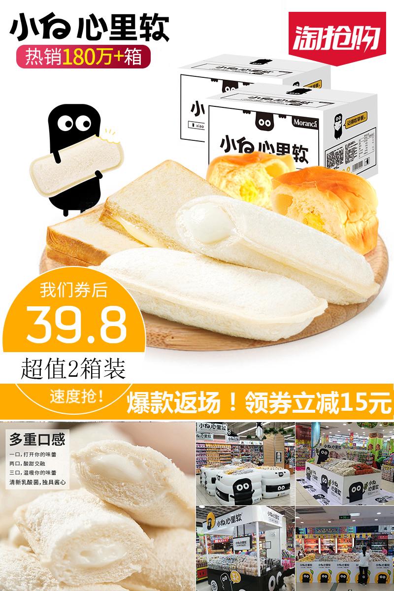 【小白心里软】乳酸菌夹心面包2箱
