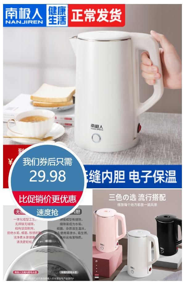 热水壶【南极人】家用大容量保温电热水壶