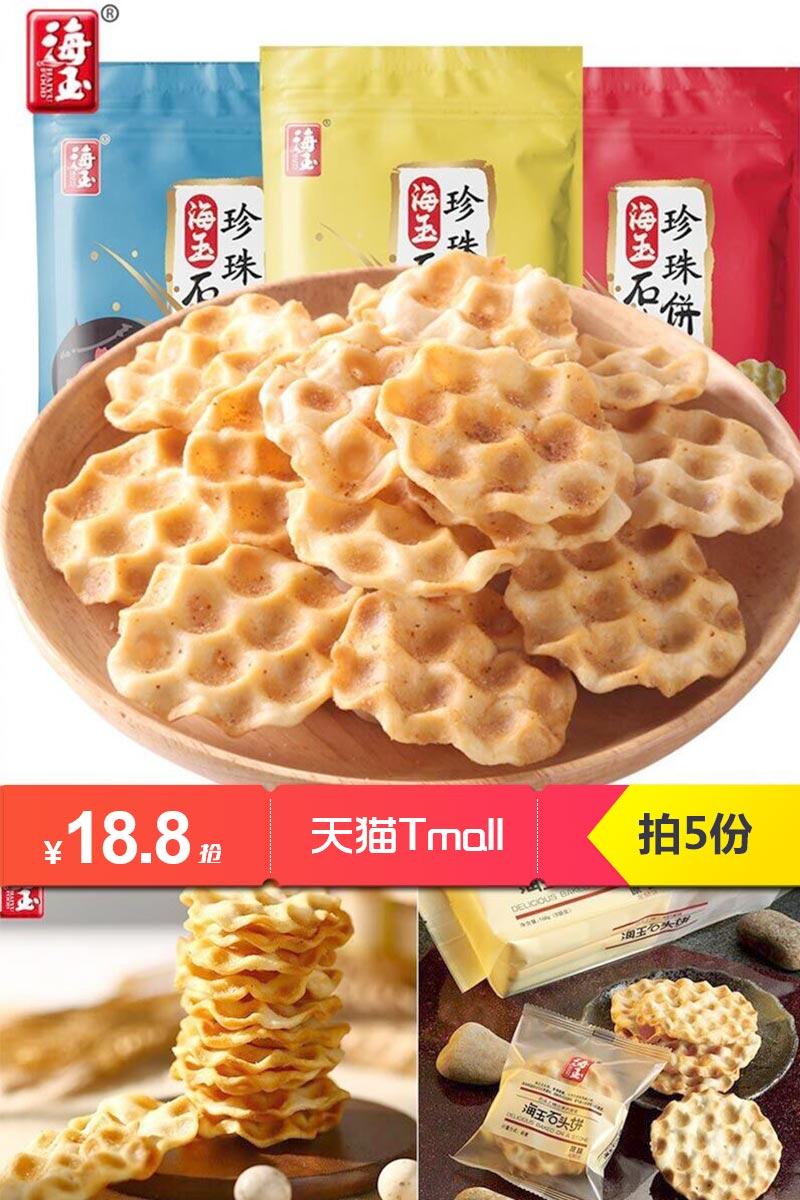 【拍5份】手工石头饼540克