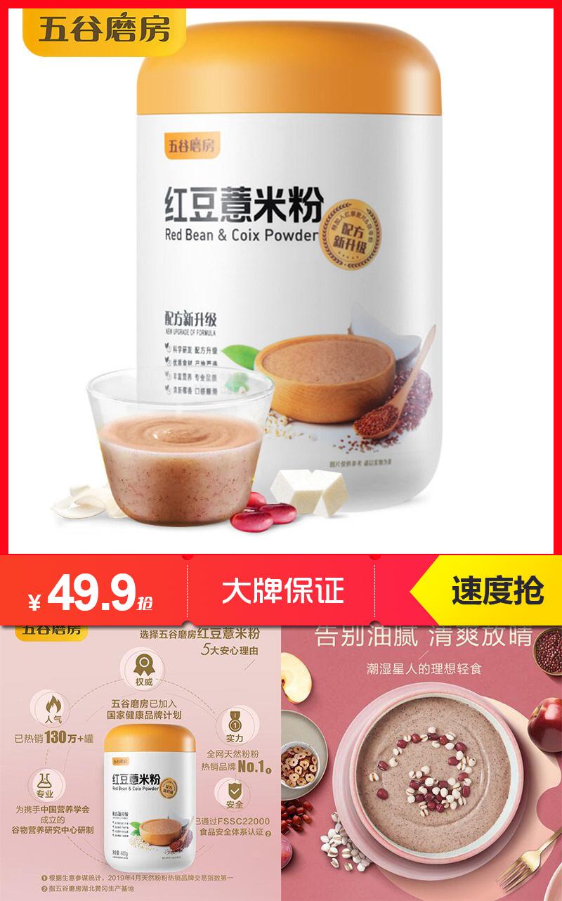 五谷磨房紅豆薏米粉薏仁粉代餐粉
