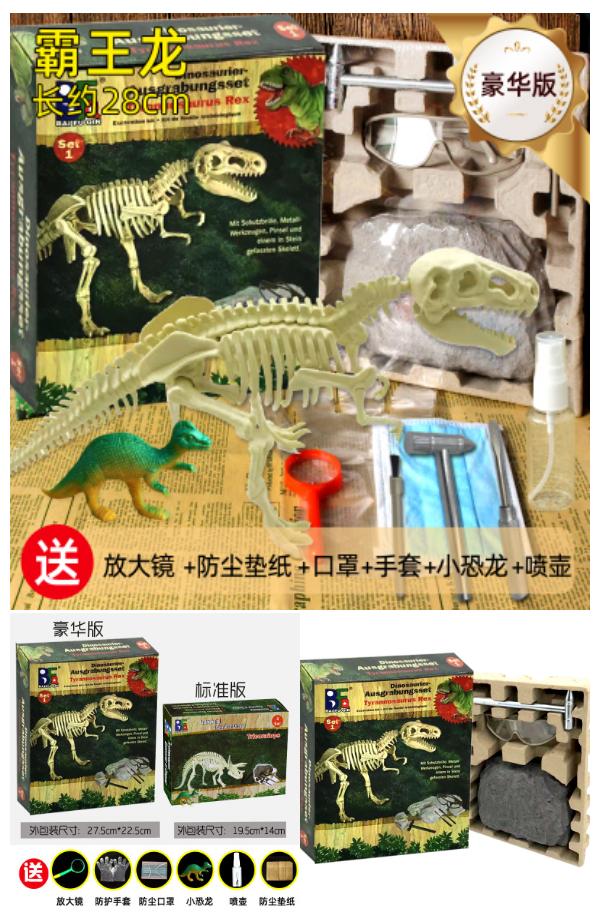 兒童diy恐龍考古挖掘玩具