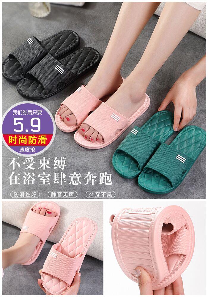 【50款】高颜值情侣浴室凉拖鞋女