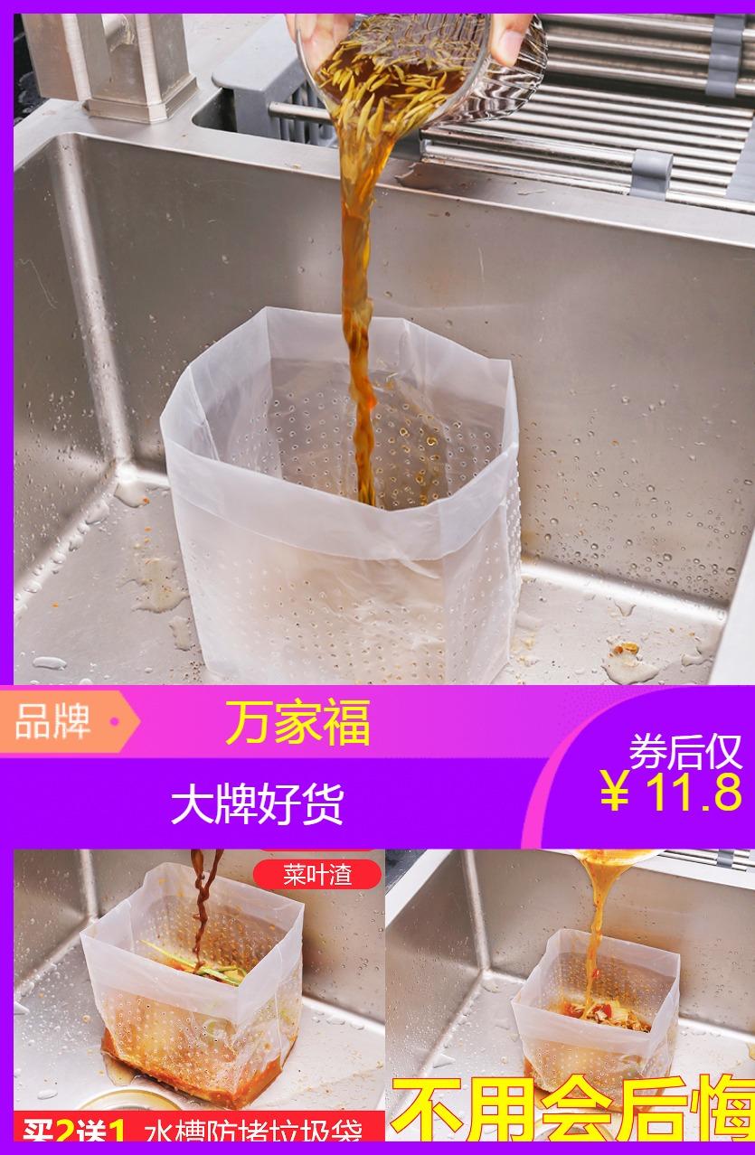 【万家福】厨房自立式垃圾袋水池过滤网价格/报价_券后11.8元包邮