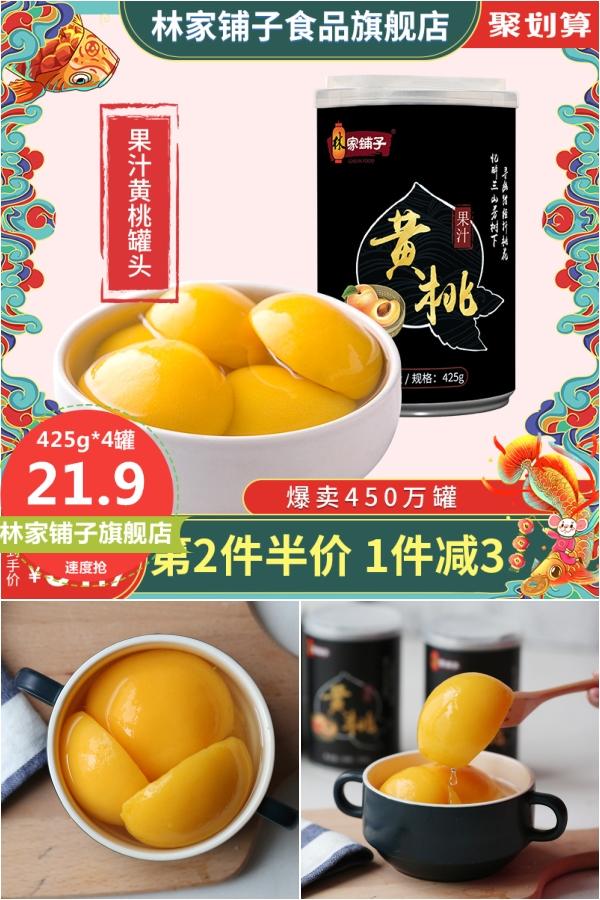 【林家鋪子】新鮮黃桃罐頭425gX4罐