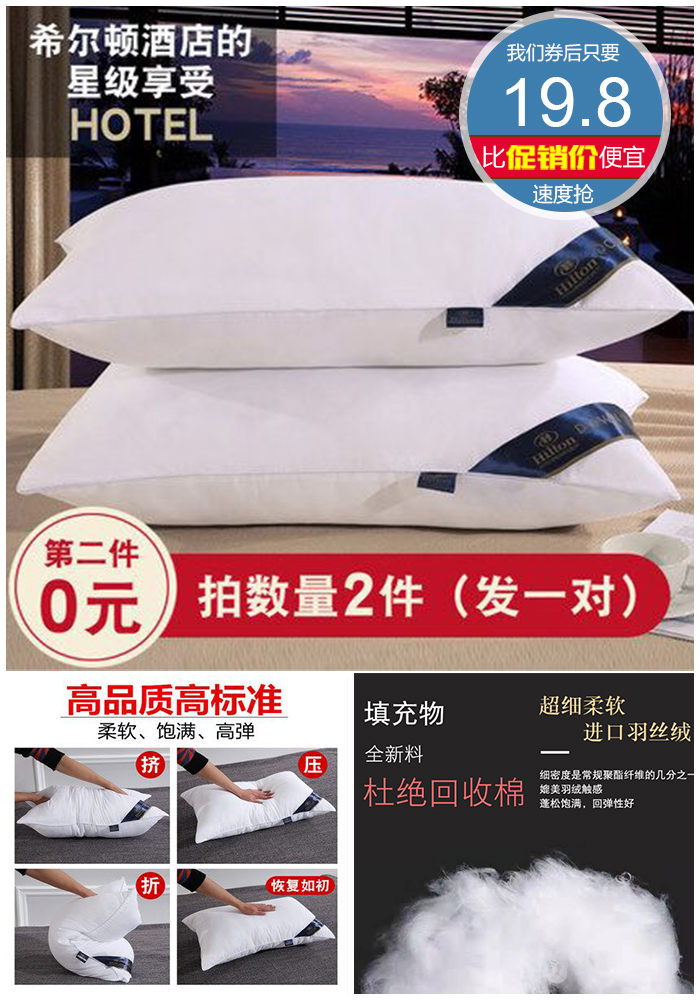 【第二件0元】酒店羽绒枕芯一对装
