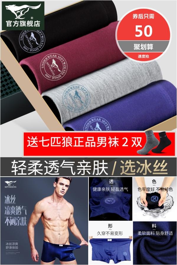 【七匹狼】男冰丝平角内裤4条+棉袜2双