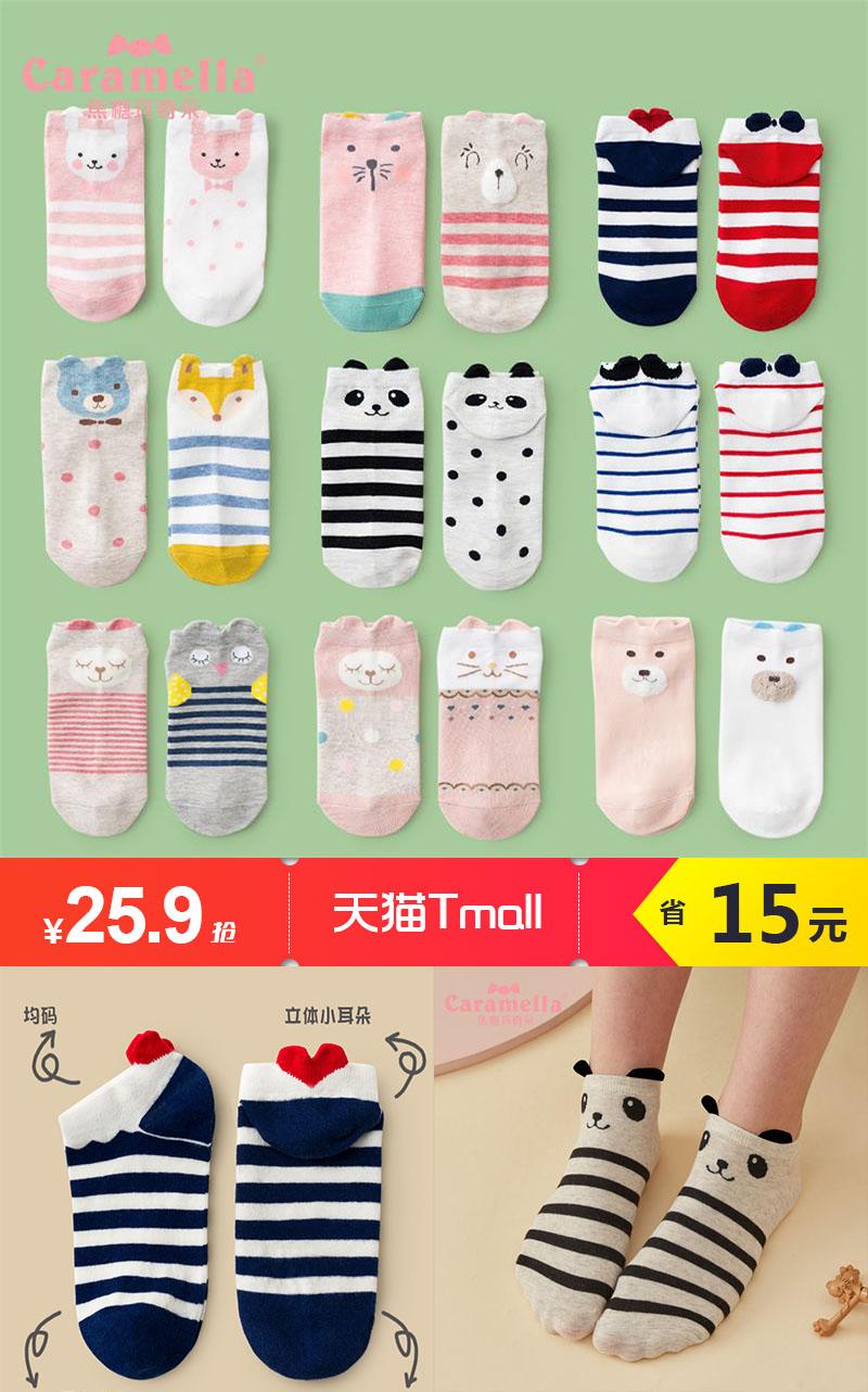 CARAMELLA淺口日系女士襪10雙