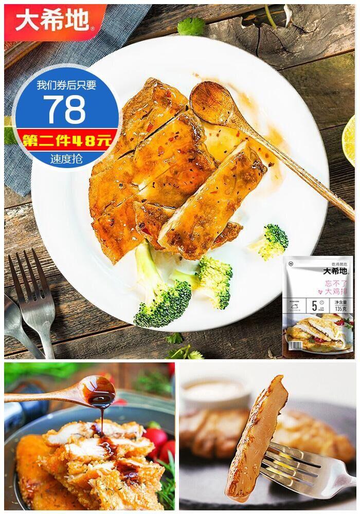 【大希地】忘不了鸡排135g*20片