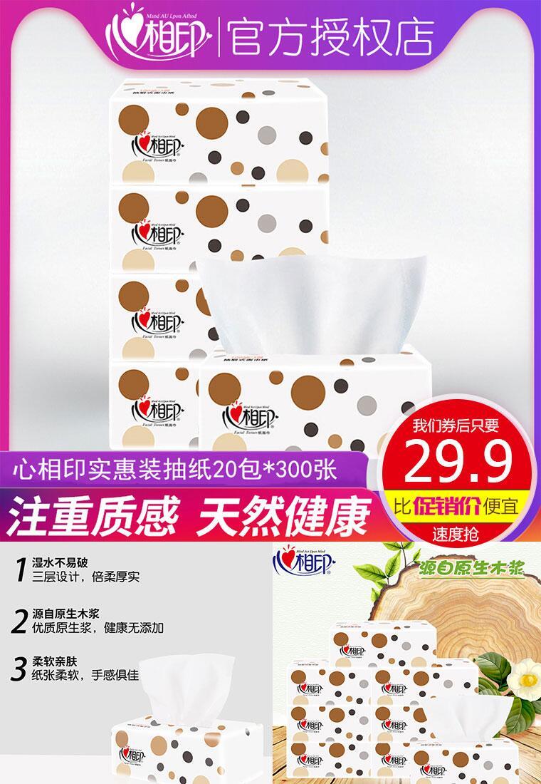 【心相印天猫店】抽纸实惠装20包