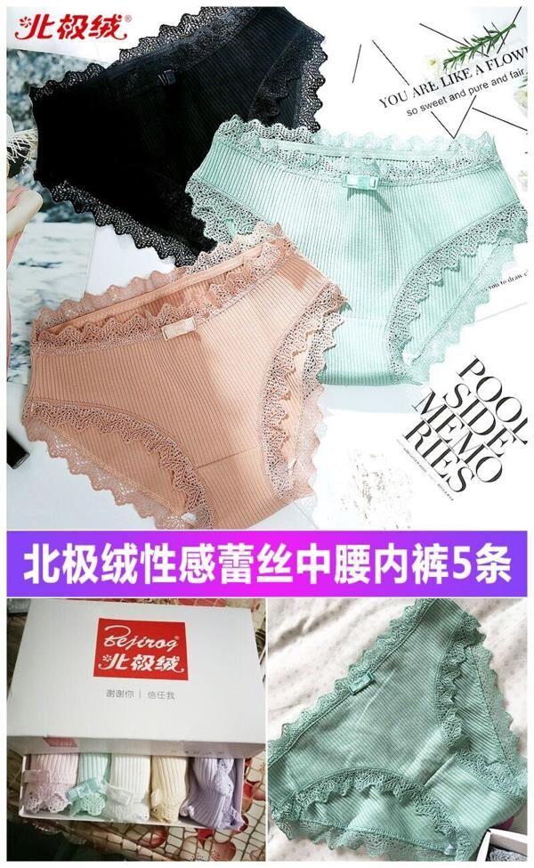 7條裝【北極絨】純棉蕾絲內褲