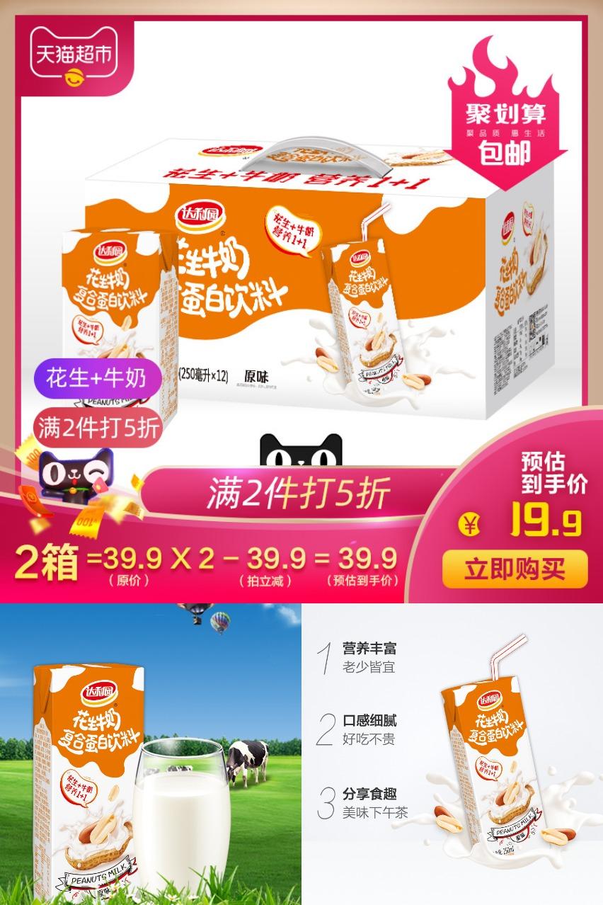 拍3件【达利园】花生牛奶12盒/箱