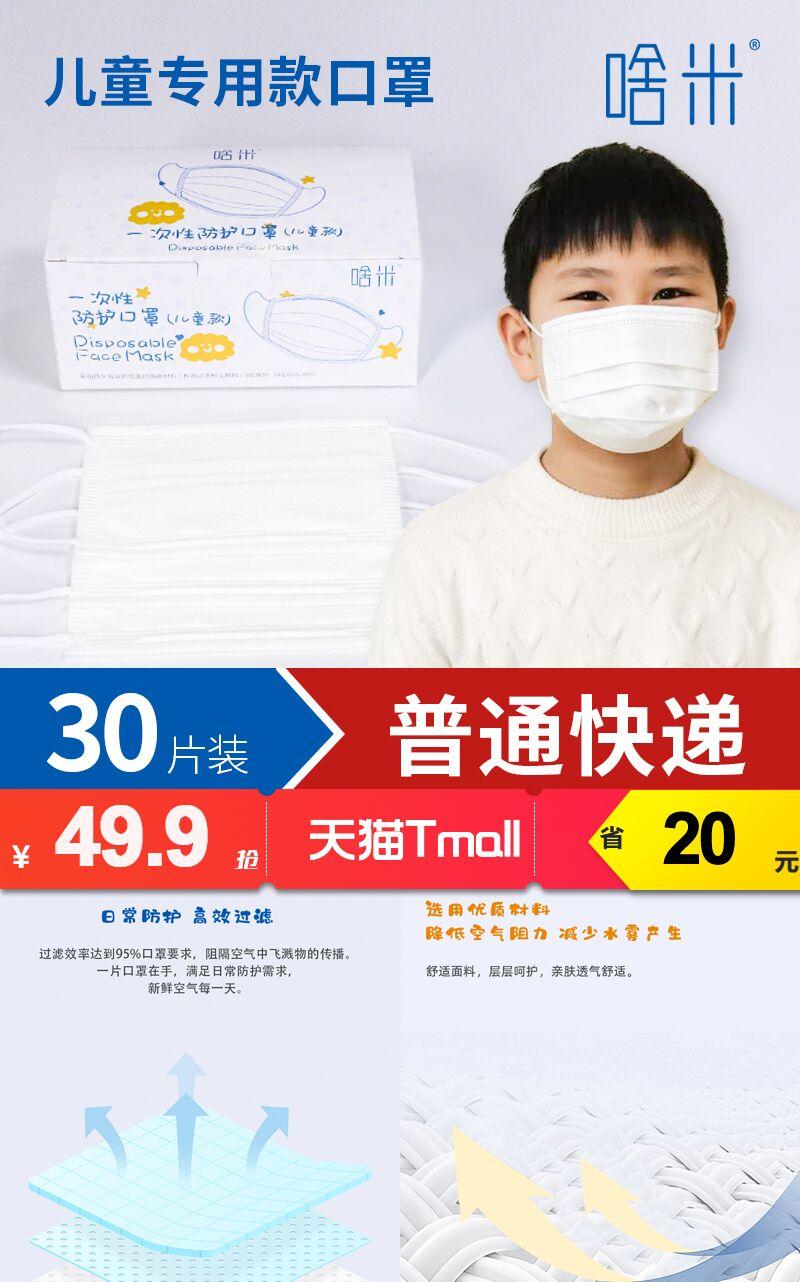 【啥米】一次性無紡布三層口罩30片