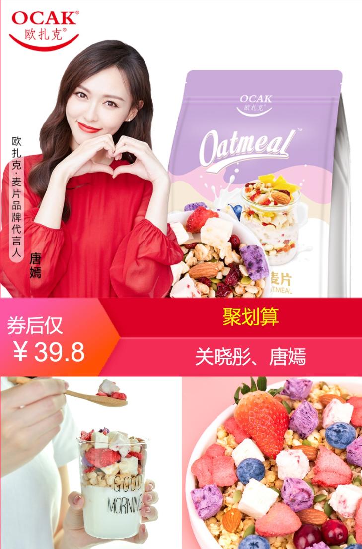 【欧扎克】酸奶水果坚果麦片400g