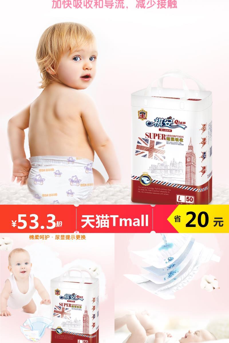 【祺安】買二送一輕薄嬰兒紙尿褲