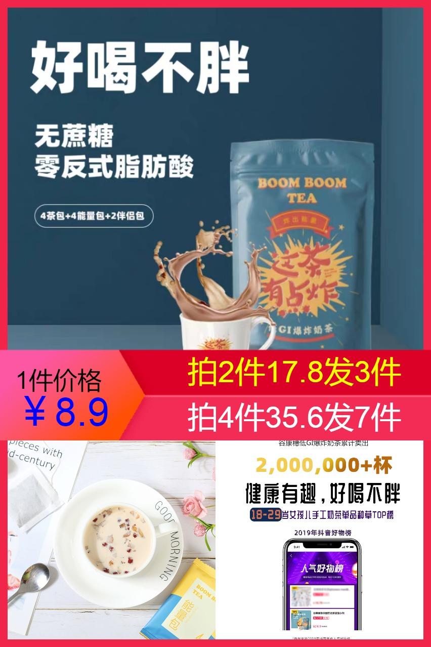 谷糠穗低脂纯手工代餐爆炸奶茶