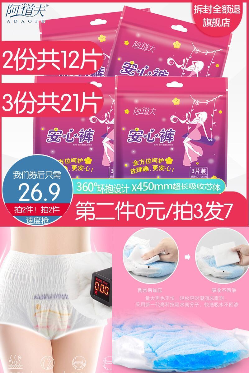 【第2件0元】阿道夫超熟睡安心褲12片