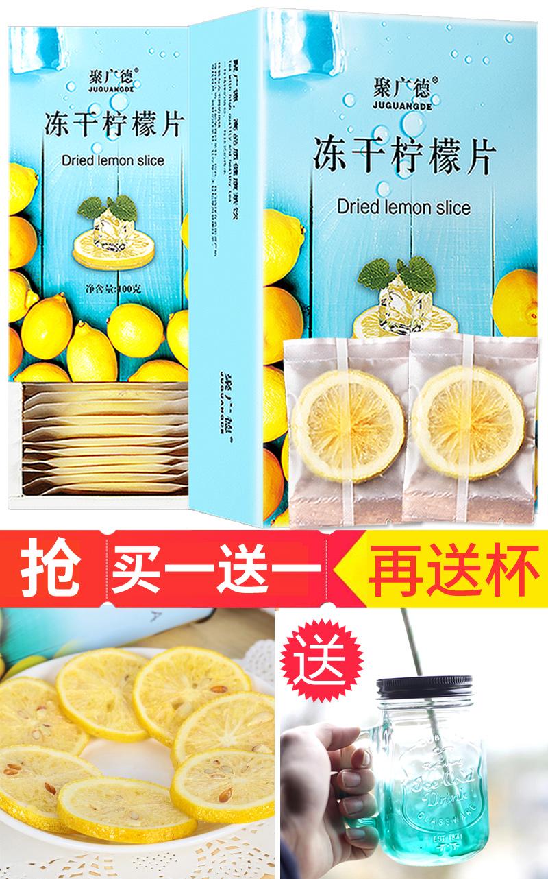 【買1送1再送杯】蜂蜜凍干檸檬片 花茶
