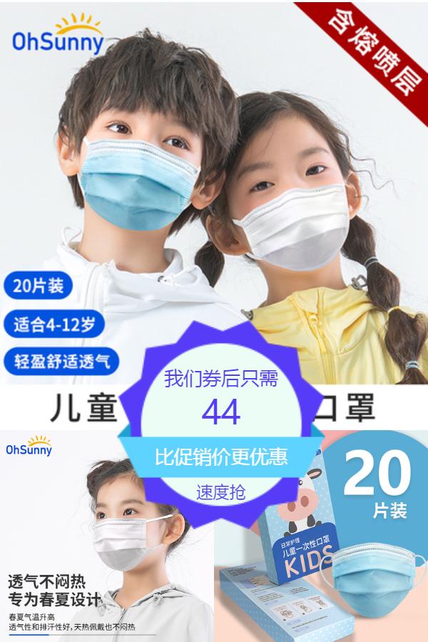 現貨兒童三層防護熔噴層口罩20只裝