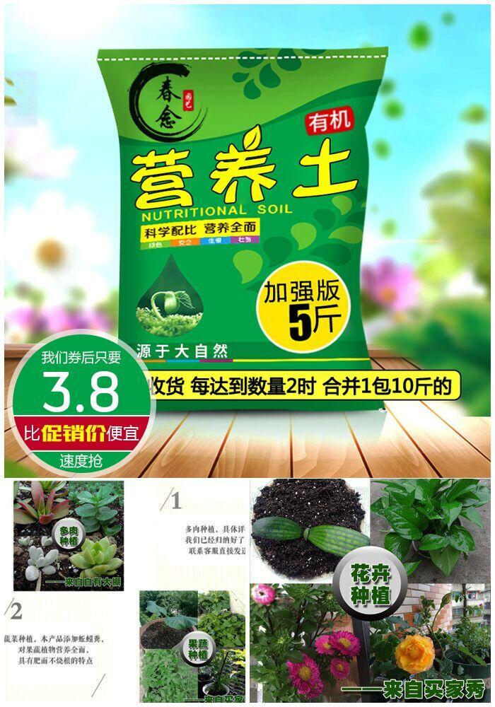 【春念】植物通用營養土5斤