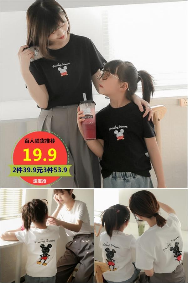 【米奇老鼠】純棉情侶親子短袖t恤