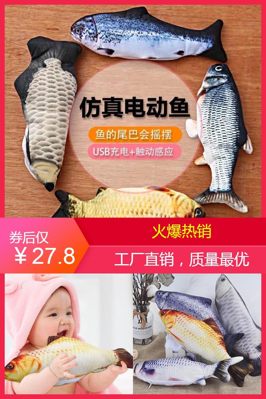 【抖音爆款】貓魚玩具兒童仿真電動搖擺魚