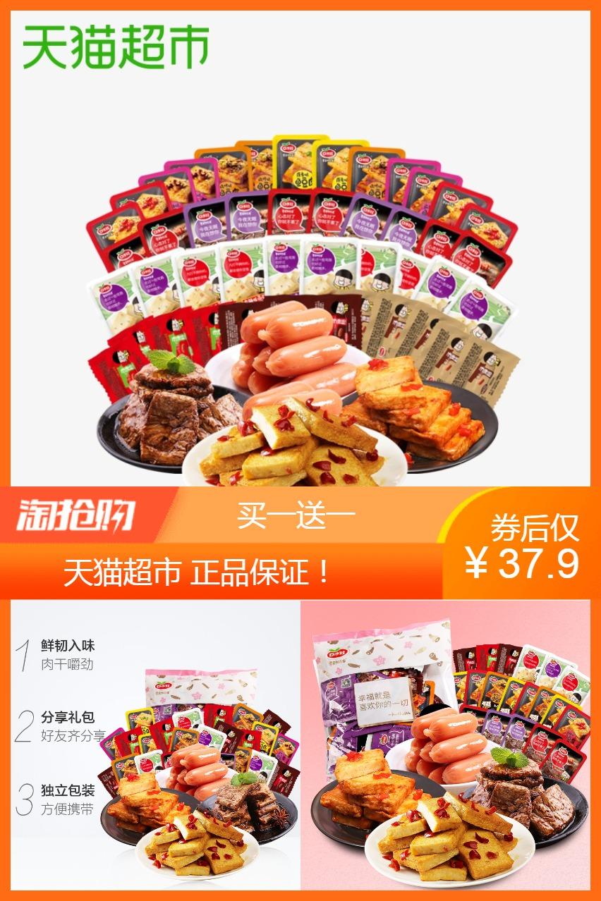 【拍2件】口水娃 葷素零食520g*2袋
