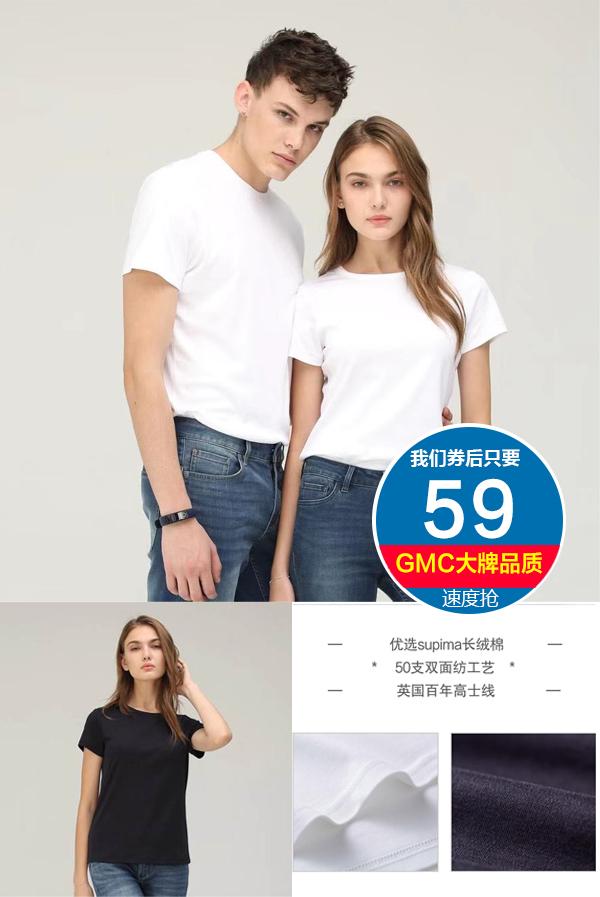 GMC丝柔棉T恤SUPIMA棉