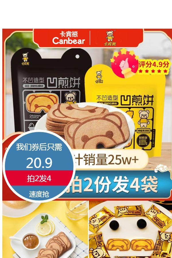 【拍两件】网红卡宾熊煎饼小零食饼干