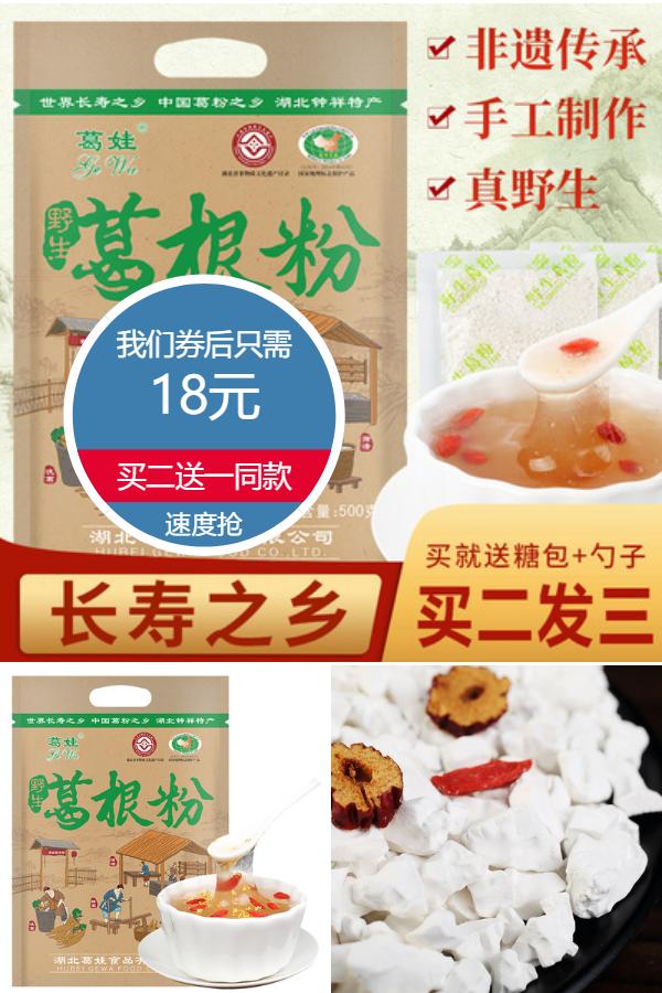 【买二送一】野生手工天然葛根粉罐装一斤