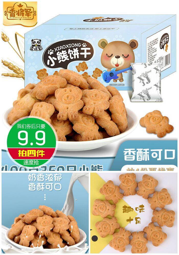【拍四件9.9】网红小熊饼干100g*4