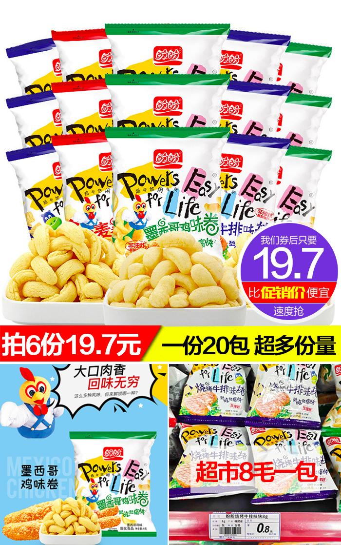【盼盼】麦香鸡味块60包
