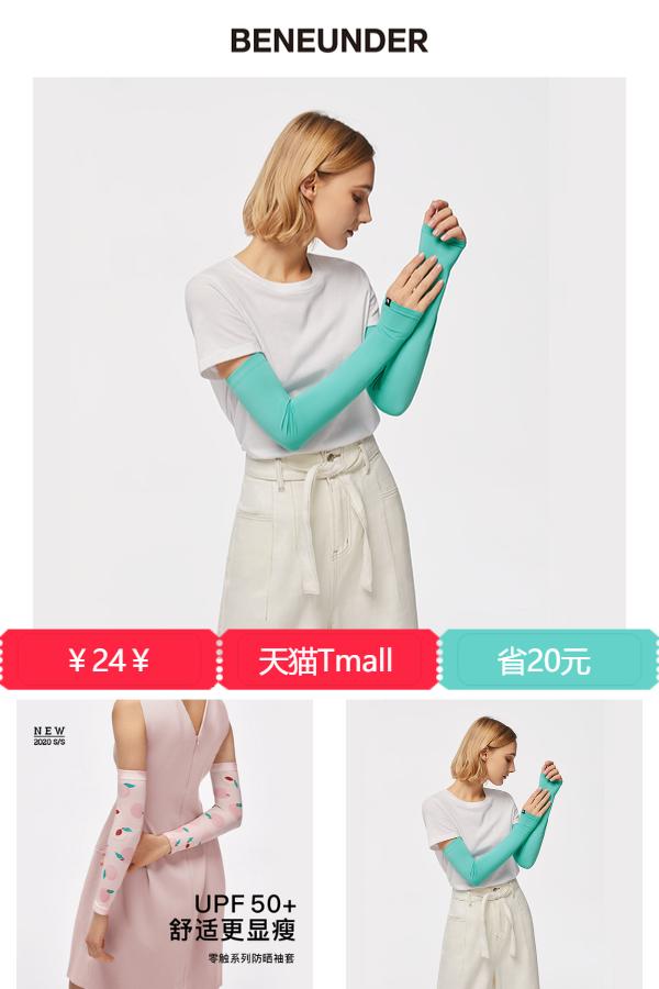 【蕉下官方旗舰店】冰薄防紫外线防晒袖套