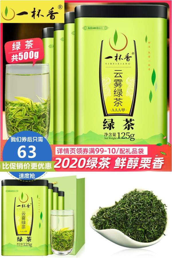2020新茶明前云雾绿茶500g礼盒