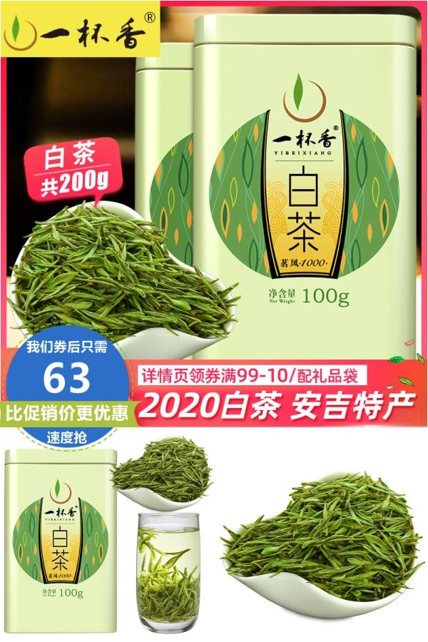 送礼盒2020新茶明前安吉白茶2盒礼盒装