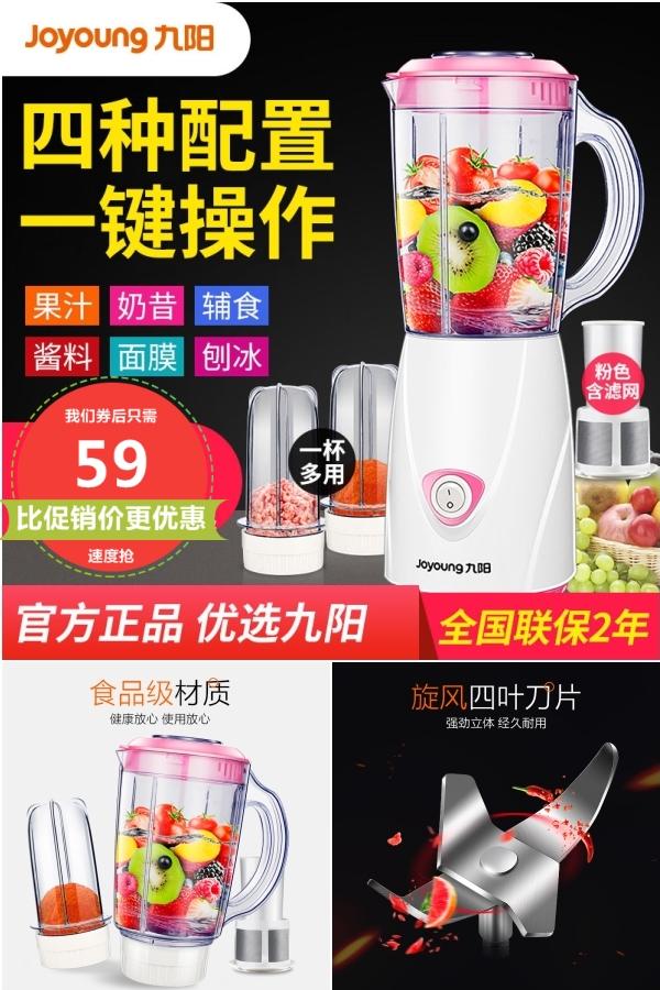 一机双杯 九阳家用多功能榨汁机
