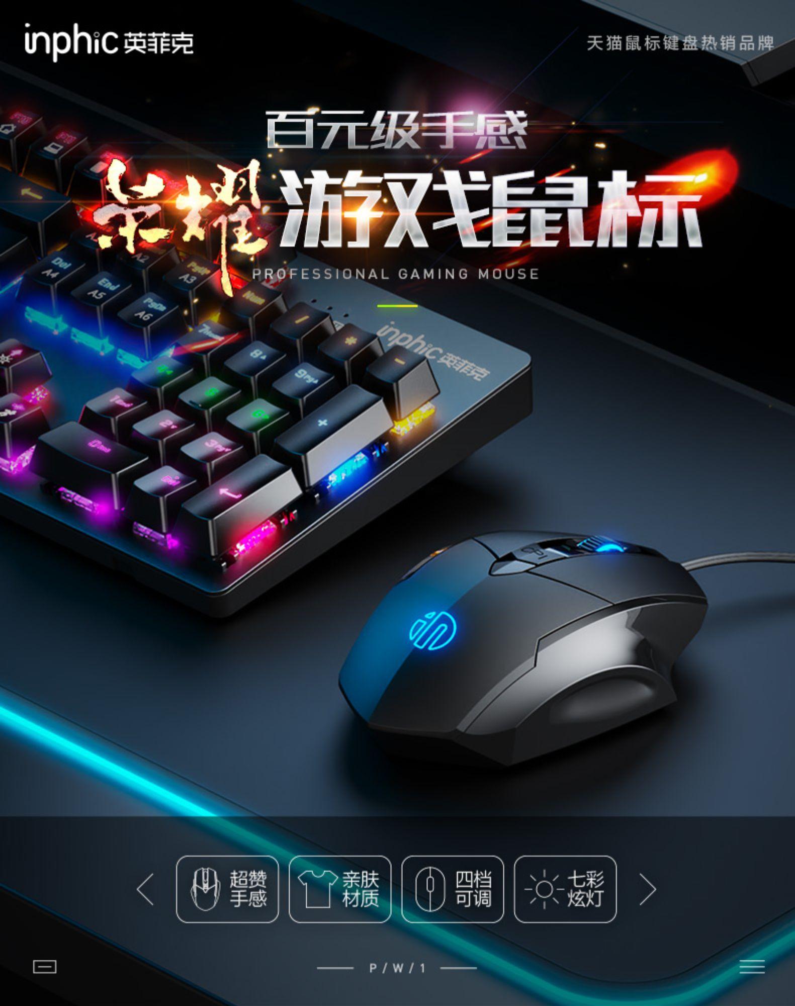 英菲克USB有线静音鼠标游戏办公