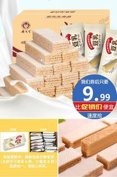 【第二件0元】网红豆乳威化饼干400g