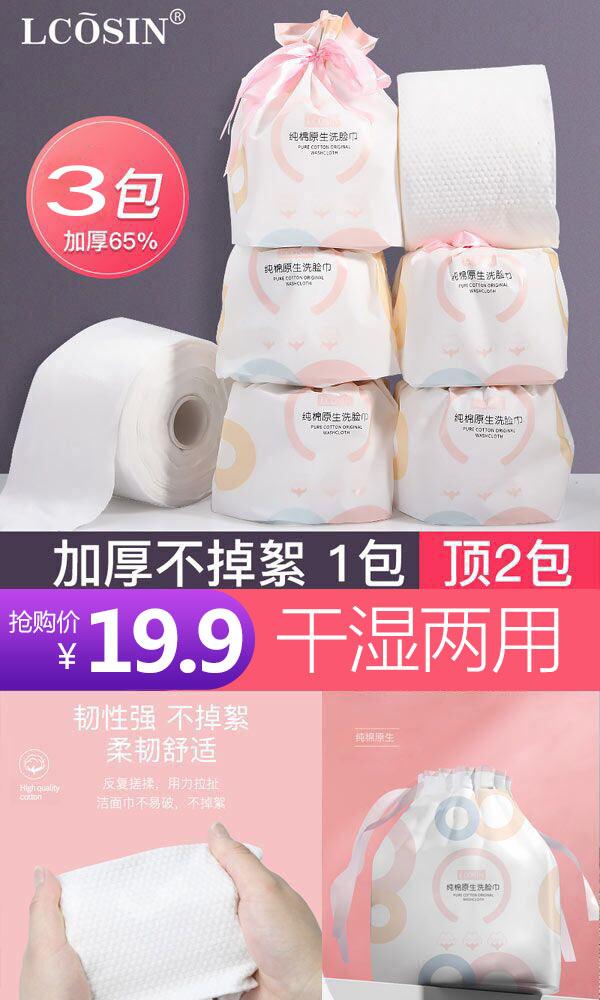 【兰可欣】一次性大卷纯棉洗脸巾3卷