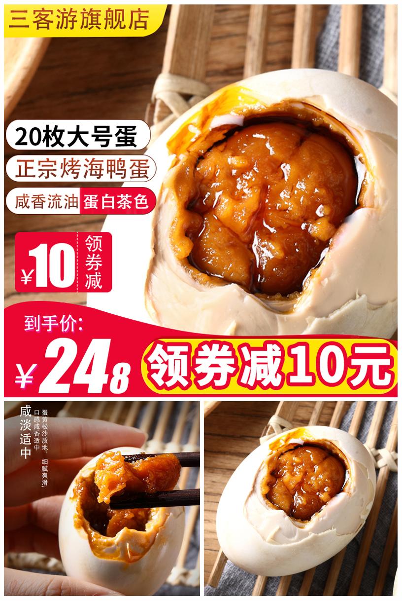 【三客游】正宗流油烤海鸭蛋*20枚