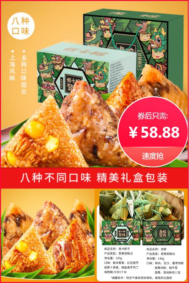 鑫春花端午鲜肉蜜枣味粽子礼盒装