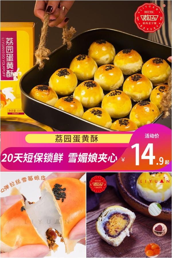 【荔园】海鸭蛋雪媚娘蛋黄酥